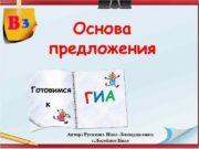 Основа предложения Готовимся к Г ИА Автор Русакова