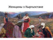 Женщины в Кыргызстане Кыргызская женщина Женщина