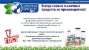 Конкурентные преимущес Краснодарский завод Детского и лечебнопрофилактического питания