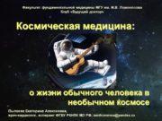 Космическая медицина: о жизни обычного человека в необычном