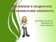 Наушники и подростки потенциальная опасность Научный руководитель Куприянчук