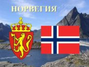 НОРВЕГИЯ Норвегия Королевство Норвегия Kongeriket Norge государство