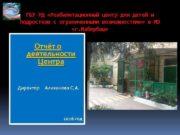 ГБУ РД Реабилитационный центр для детей и подростков