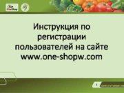 Инструкция по регистрации пользователей на сайте www one-shopw
