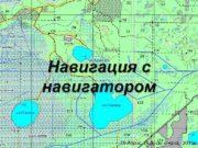 Навигация с навигатором ТК Абрис Лыжная школа 2015