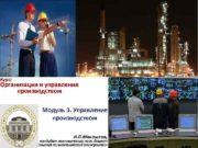 Курс Организация и управление производством Модуль 3 Управление