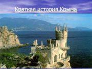 Краткая история Крыма Кто и когда владел