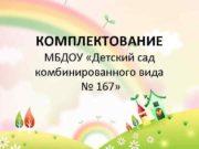 КОМПЛЕКТОВАНИЕ МБДОУ Детский сад комбинированного вида 167