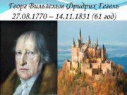 Георг Вильгельм Фридрих Гегель 27 08 1770