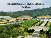 Национальный музей-дворец Тайбэя Музей императорского дворца художественноисторический