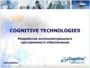COGNITIVE TECHNOLOGIES Разработка интеллектуального программного обеспечения www cognitive