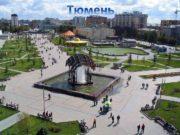 р Климат Тюменской области Тюмень — старейший русский