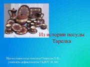 Из истории посуды Тарелка Презентация подготовлена Сванидзе Е