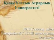 Қазақ Ұлттық Аграрлық Университеті 18 Семинар сабақ