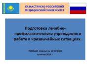КАЗАХСТАНСКО-РОССИЙСКИЙ МЕДИЦИНСКИЙ УНИВЕРСИТЕТ Подготовка лечебнопрофилактического учреждения к работе