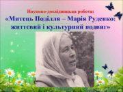 Науково-дослідницька робота Митець Поділля Марія Руденко життєвий