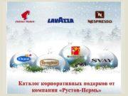 Каталог корпоративных подарков от компании Рустов-Пермь