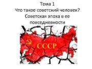 Тема 1 Что такое советский человек Советская эпоха