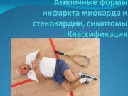 Атипичные формы инфаркта миокарда и стенокардии симптомы Классификация