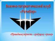Военно-патриотический клуб Ратибор создан решением общего собрания Кунгурской