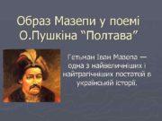 Образ Мазепи у поемі О Пушкіна Полтава Гетьман