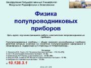 Белорусский Государственный Университет Факультет Радиофизики и Электроники Физика