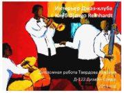 Интерьер Джаз-клуба Клуб Django Reinhardt Дипломная работа Твердова