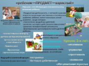 ребенок ПРЕДМЕТ взрослый Игрушки способствующие познавательному развитию ребёнка Предметная