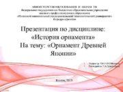 Презентация по дисциплине История орнамента На тему Орнамент