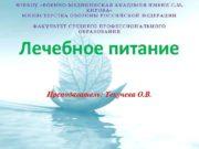 ФГБВОУ ВОЕННО-МЕДИЦИНСКАЯ АКАДЕМИЯ ИМЕНИ С М КИРОВА МИНИСТЕРСТВА