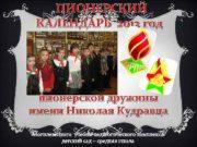 ПИОНЕРСКИЙ КАЛЕНДАРЬ 2013 год пионерской дружины имени Николая
