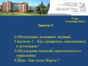 5 курс 18 сентября 2014 г Занятие 3