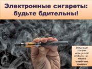 Электронные сигареты будьте бдительны Заведующая Центром медицинской профилактики