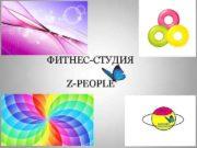 ФИТНЕС-СТУДИЯ Z-PEOPLE Подробная информация о классах Z-PEOPLE
