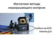 Магнитные методы неразрушающего контроля Студент гр 4203 Шмаков