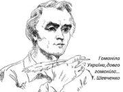 Гомоніла Україна довго гомоніла Т Шевченко Історична