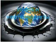 Нефть и нефтепродукты Вопросы Нефть Происхождение нефти