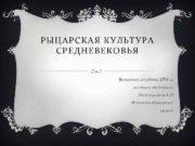 РЫЦАРСКАЯ КУЛЬТУРА СРЕДНЕВЕКОВЬЯ Выполнил студент ЗРМ-21 заочного отделения