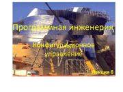 Программная инженерия Конфигурационное управление Лекция 8 Лекция