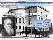 Спеціалізована школа I-III ступенів з поглибленим вивченням української