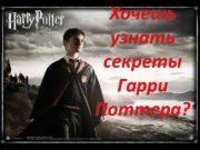 Хочешь узнать секреты Гарри ХОЧЕШЬ УЗНАТЬ СЕКРЕТЫ Поттера