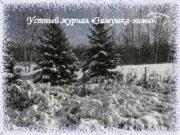 Устный журнал Зимушка-зима Пётр Ильич Чайковский