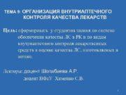 ТЕМА 9 ОРГАНИЗАЦИЯ ВНУТРИАПТЕЧНОГО КОНТРОЛЯ КАЧЕСТВА ЛЕКАРСТВ Цель