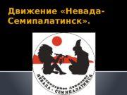 Движение «Невада- Семипалатинск» .  Истории Семипалатинского ядерного