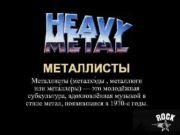 МЕТАЛЛИСТЫ Металлисты металхэ ды металлюги или мета