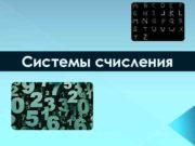 Системы счисления Запомните Система счисленияэто знаковая система