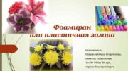 Фоамиран или пластичная замша Составитель Стазаева Ольга Георгиевна
