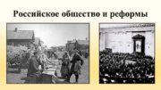 Российское общество и реформы Третьеиюньская монархия