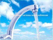 Назначение системы водоснабжения Вода используется