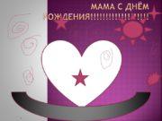 Мама с днём рождения!!!!!!!!!!!!!!!!!!! Мама я тебя люблю